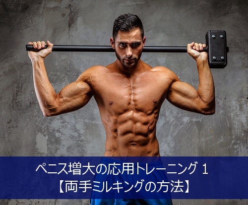 増大トレーニング