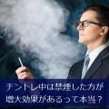 チントレと喫煙