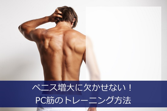 PC筋トレーニング