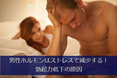 男性ホルモンの低下