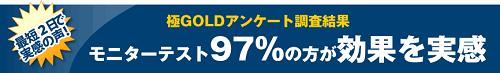97%が満足
