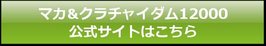 マカ&クラチャイダム12000