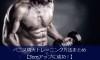 ペニス増大トレーニング方法まとめ【14cm超えを達成!】