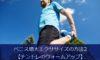 ペニス増大トレーニングの方法2【チントレのウォームアップ】