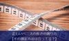 正しいペニスの長さの測り方【その測定方法は合ってる?】